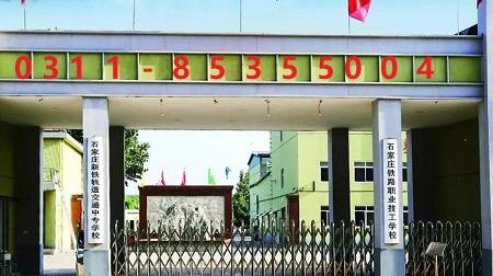 石家庄新铁轨道交通学校是公办的吗